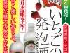 宮崎 いちごの発泡酒