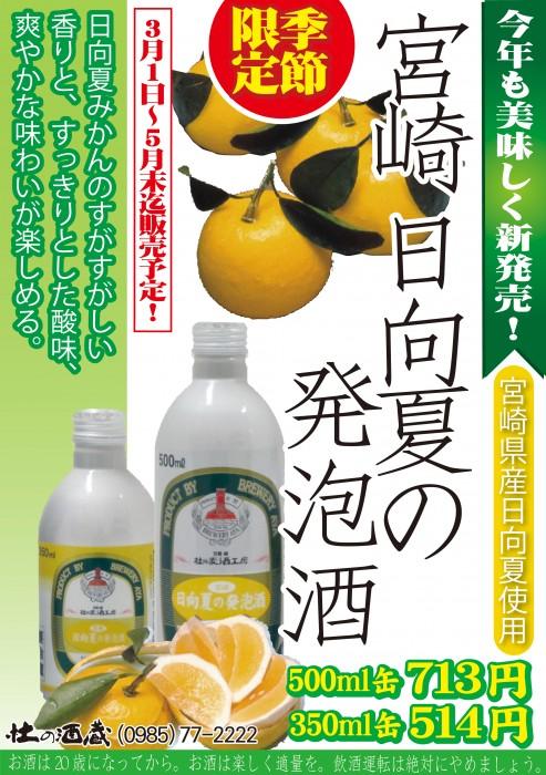 15年4月日向夏の発泡酒POP(酒蔵用)