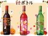 綾ワイン 秋ボトル 数量限定販売