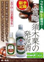 (売店)11月迄須木栗の発泡酒17