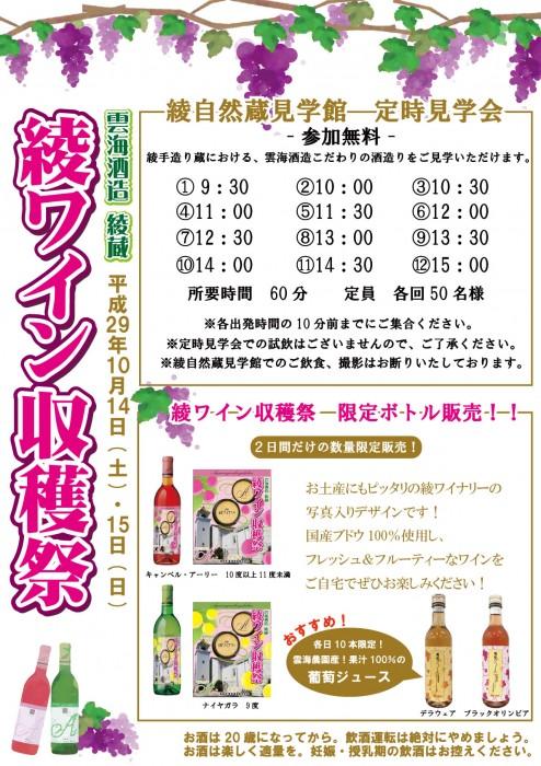 H29綾ワイン収穫祭 チラシ