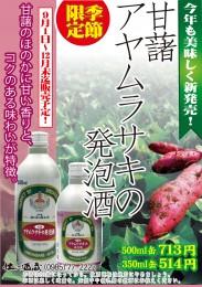 アヤムラサキ発泡酒17