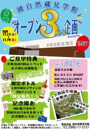 【改】3周年企画チラシ