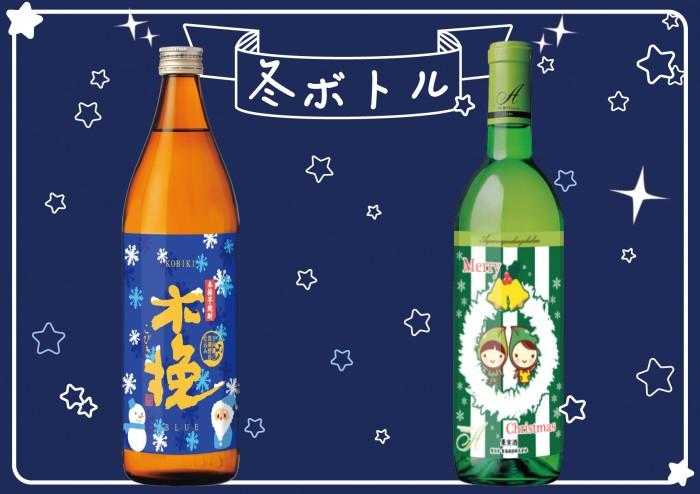 冬ボトル 案