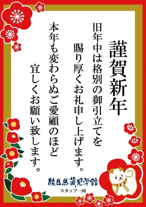 新年あいさつ_訂正2