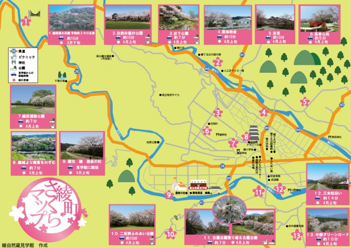 桜マップ-20182.8