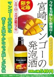 売店用18マンゴーの発泡酒POP