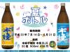 本格芋焼酎 木挽BLUE 夏限定ボトルが登場!!