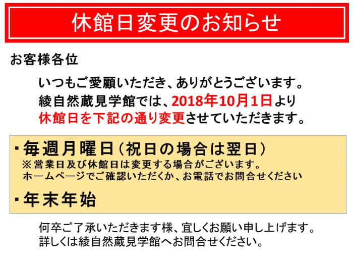 休館日変更のお知らせ(20180926)