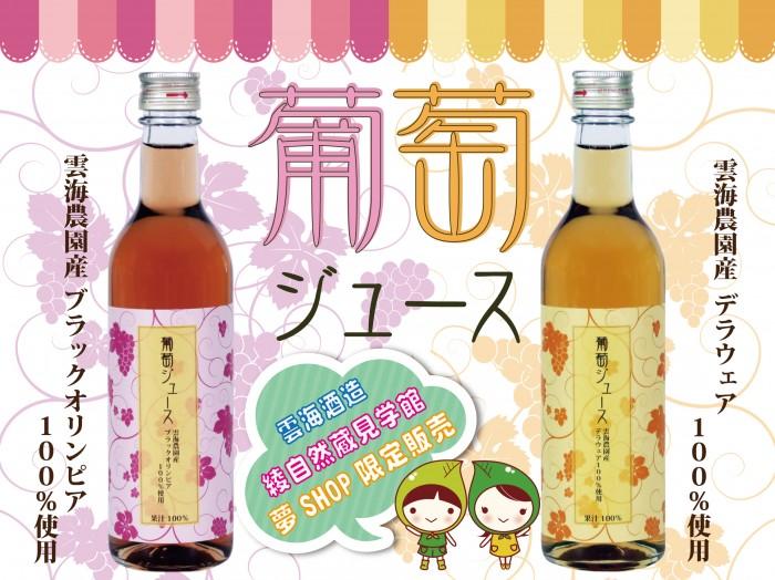 新葡萄ジュース素材