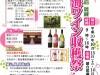●雲海ワイン収穫祭 開催●