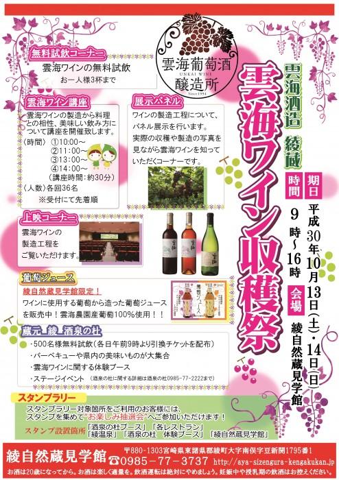 雲海ワイン収穫祭ちらし(軽量)