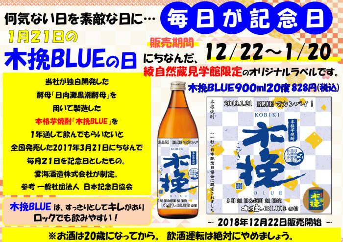 【訂正】2019121毎日が記念日木挽BLUEの日POP