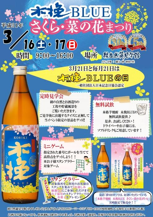 【確定】木挽BLUEさくら・菜の花まつり1