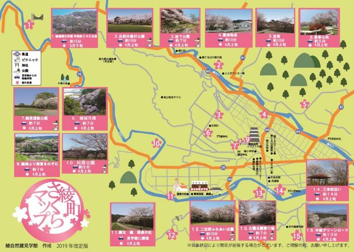 2019桜マップ表★確