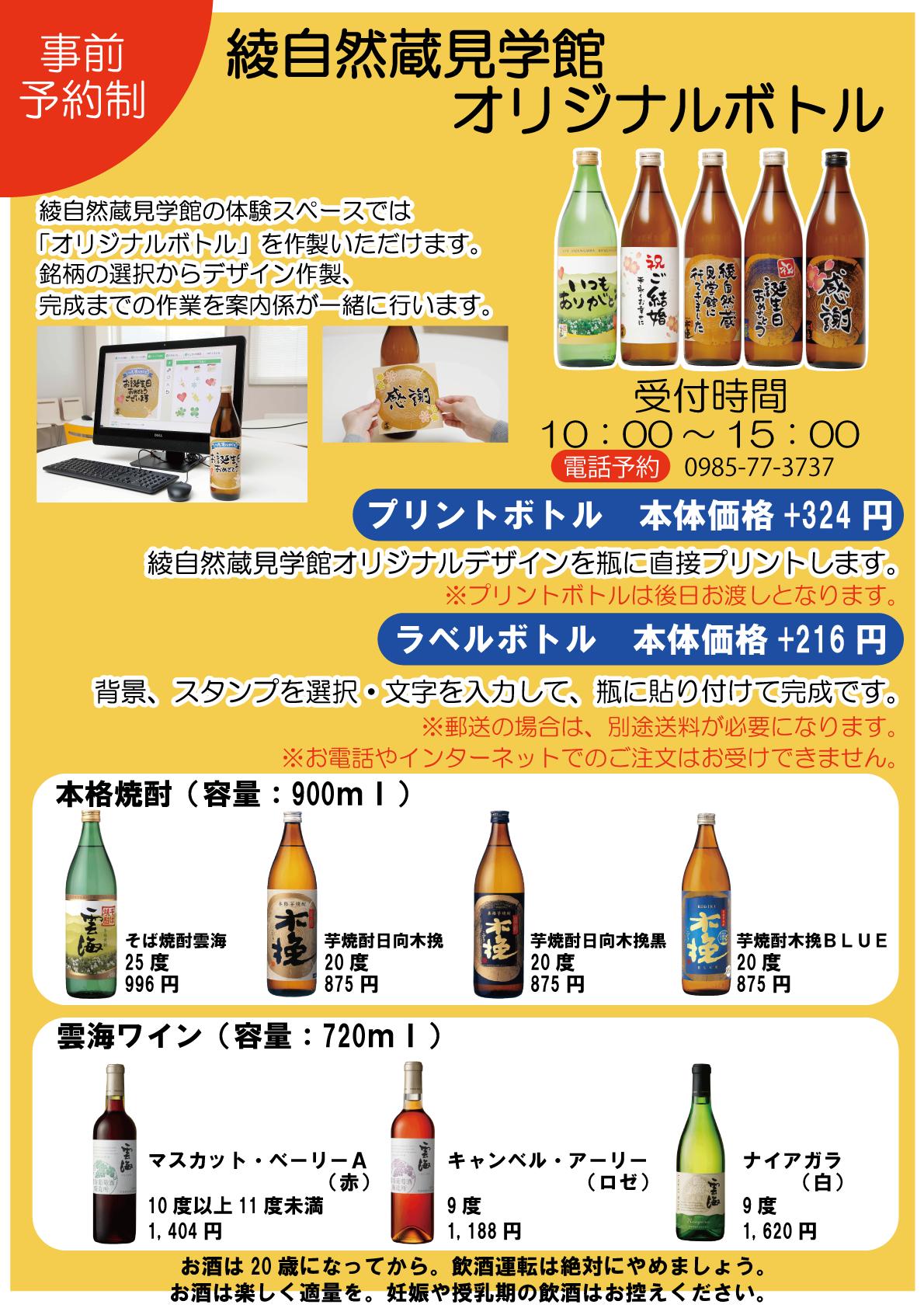 オリジナルボトル チラシ(価格変更)