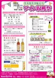 【確定】見学館ワイン収穫祭