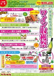 【確定】酒泉の杜ワイン収穫祭