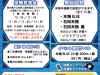 【イベント】木挽BLUE 新酒まつり