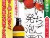 宮崎いちごの発泡酒♪