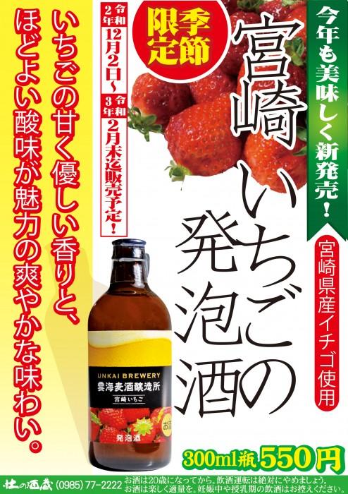 いちごの発泡酒2020(酒蔵用)日入